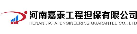 财务人员担保协议_河南嘉泰工程担保有限公司